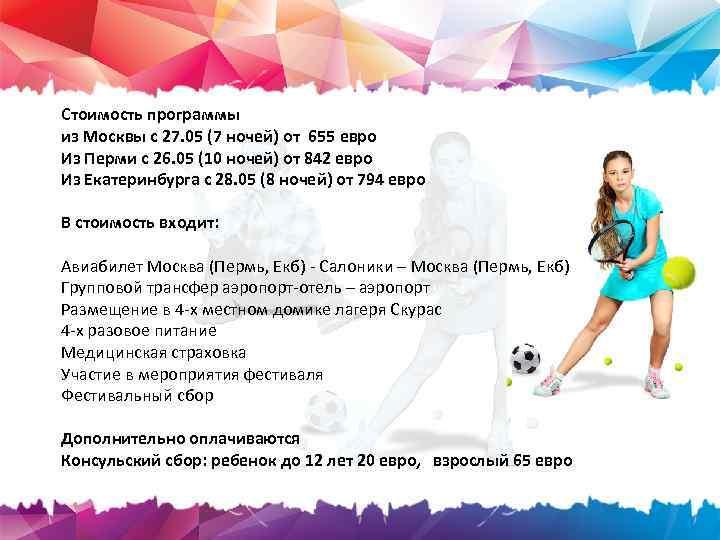 Стоимость программы из Москвы с 27. 05 (7 ночей) от 655 евро Из Перми