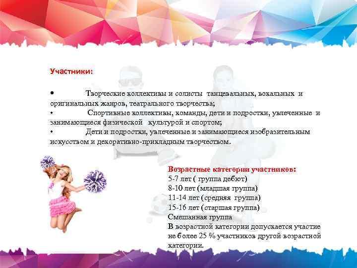 Участники: • Творческие коллективы и солисты танцевальных, вокальных и оригинальных жанров, театрального творчества; •