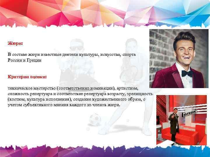Жюри: В составе жюри известные деятели культуры, искусства, спорта России и Греции Критерии оценки:
