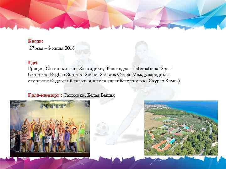 Когда: 27 мая – 3 июня 2016 Где: Греция, Салоники п-ов Халкидики, Кассандра -