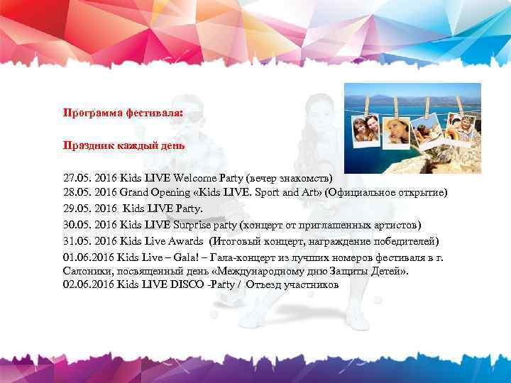 Программа фестиваля: Праздник каждый день 27. 05. 2016 Kids LIVE Welcome Party (вечер знакомств)