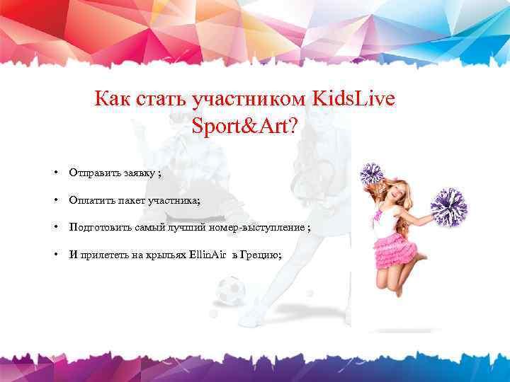 Как стать участником Kids. Live Sport&Art? • Отправить заявку ; • Оплатить пакет участника;