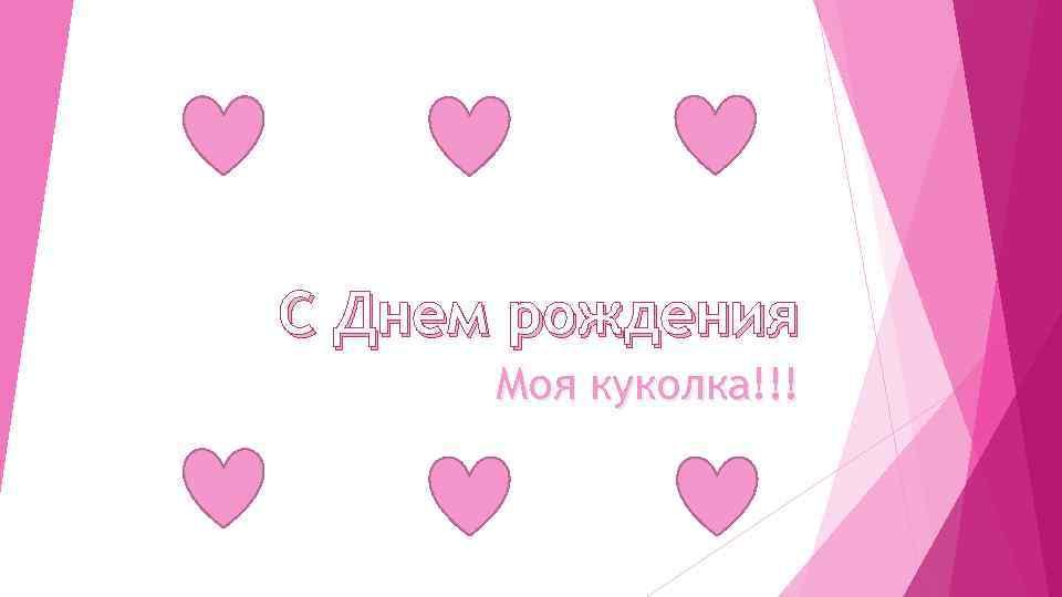 идрисов работал открытки с днем рождения лялечки рамках мастер-класса будет