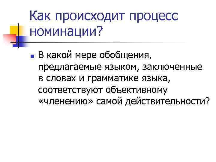 Как происходит процесс номинации? n В какой мере обобщения, предлагаемые языком, заключенные в словах