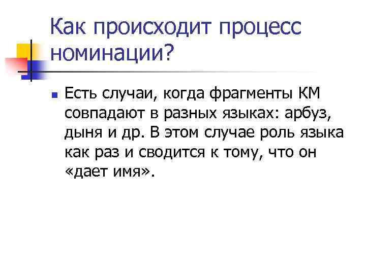 Как происходит процесс номинации? n Есть случаи, когда фрагменты КМ совпадают в разных языках: