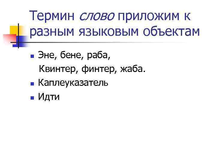 Термин слово приложим к разным языковым объектам n n n Эне, бене, раба, Квинтер,