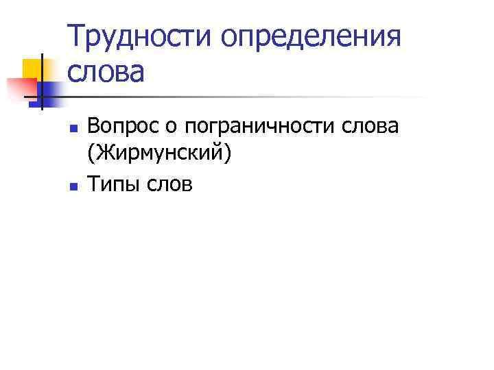 Трудности определения слова n n Вопрос о пограничности слова (Жирмунский) Типы слов