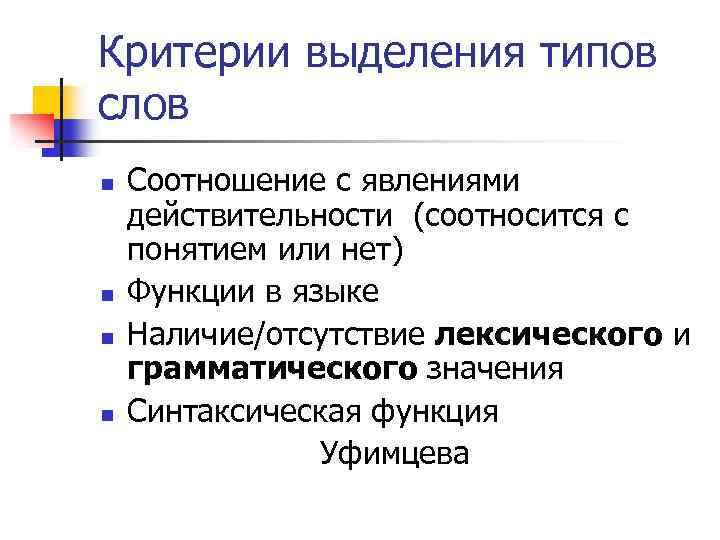 Критерии выделения типов слов n n Соотношение с явлениями действительности (соотносится с понятием или