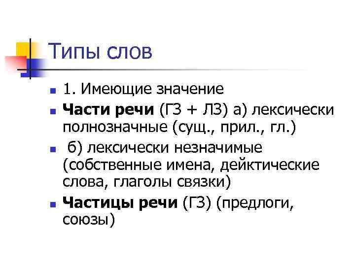 Типы слов n n 1. Имеющие значение Части речи (ГЗ + ЛЗ) а) лексически