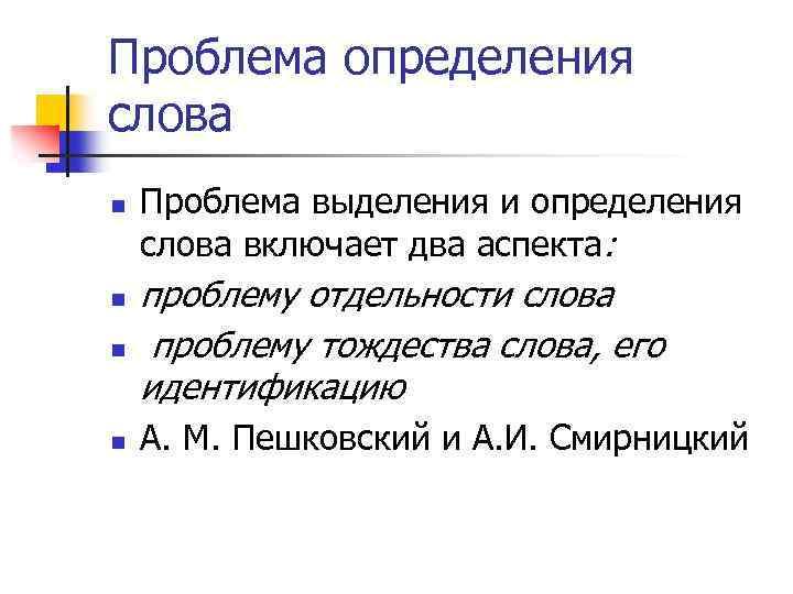 Проблема определения слова n n Проблема выделения и определения слова включает два аспекта: проблему
