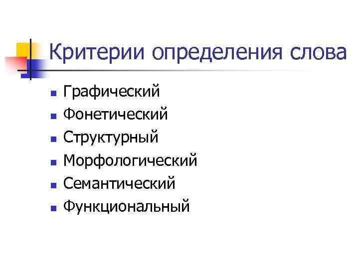 Критерии определения слова n n n Графический Фонетический Структурный Морфологический Семантический Функциональный
