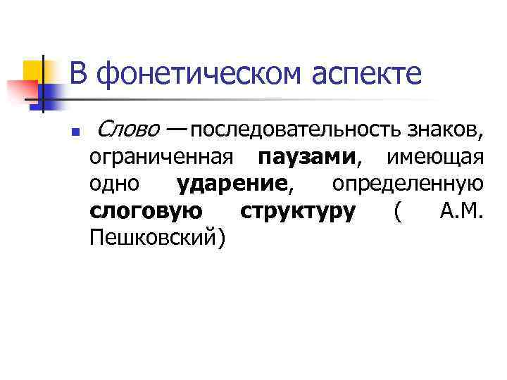 В фонетическом аспекте n Слово — последовательность знаков, ограниченная паузами, имеющая одно ударение, определенную