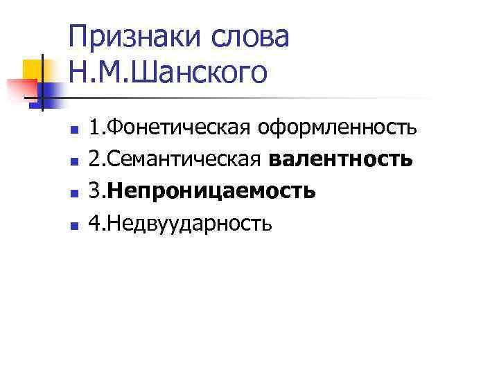 Признаки слова Н. М. Шанского n n 1. Фонетическая оформленность 2. Семантическая валентность 3.