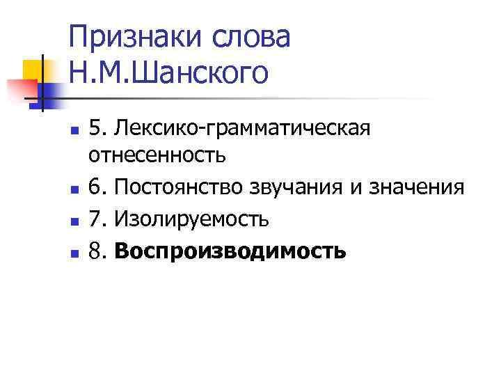 Признаки слова Н. М. Шанского n n 5. Лексико-грамматическая отнесенность 6. Постоянство звучания и