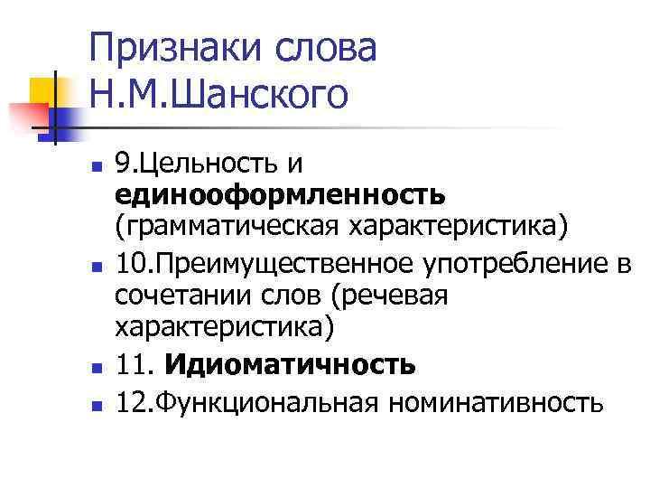 Признаки слова Н. М. Шанского n n 9. Цельность и единооформленность (грамматическая характеристика) 10.