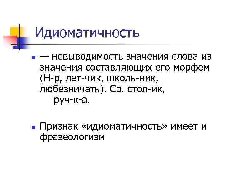 Идиоматичность n n — невыводимость значения слова из значения составляющих его морфем (Н-р, лет-чик,
