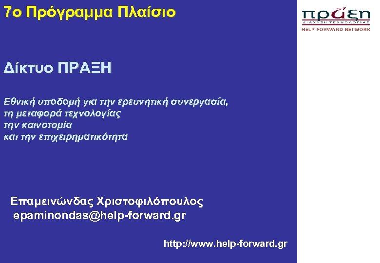 7ο Πρόγραμμα Πλαίσιο Δίκτυο ΠΡΑΞΗ Εθνική υποδομή για την ερευνητική συνεργασία, τη μεταφορά τεχνολογίας
