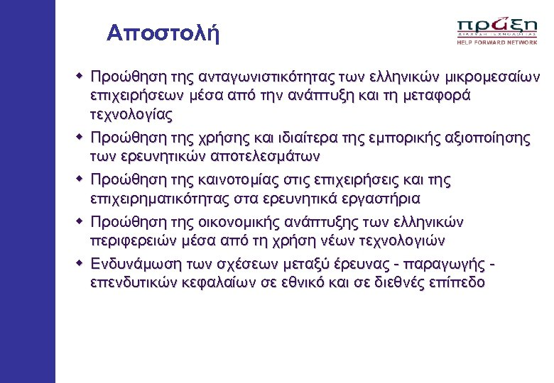 Αποστολή w Προώθηση της ανταγωνιστικότητας των ελληνικών μικρομεσαίων επιχειρήσεων μέσα από την ανάπτυξη και