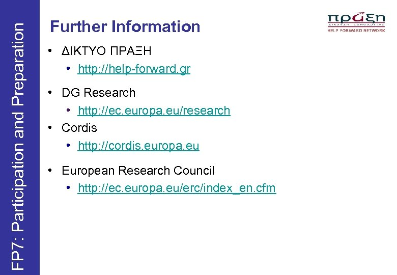 FP 7: Participation and Preparation Further Information • ΔΙΚΤΥΟ ΠΡΑΞΗ • http: //help-forward. gr
