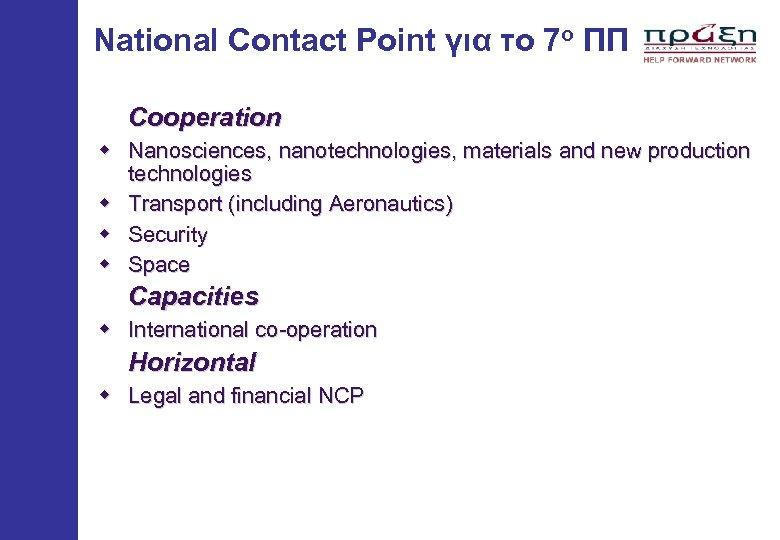 National Contact Point για το 7ο ΠΠ Cooperation w Nanosciences, nanotechnologies, materials and new
