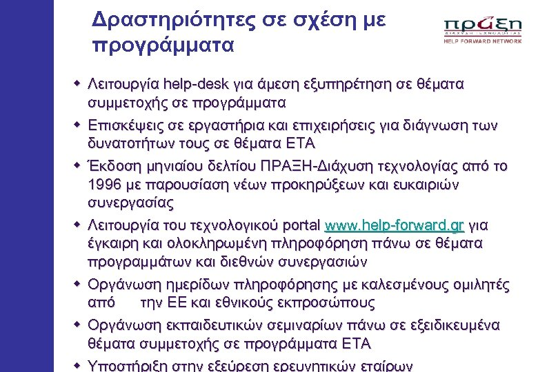 Δραστηριότητες σε σχέση με προγράμματα w Λειτουργία help-desk για άμεση εξυπηρέτηση σε θέματα συμμετοχής
