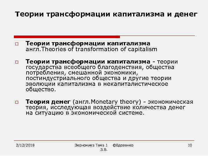 Теории трансформации капитализма и денег o o o Теории трансформации капитализма англ. Theories of