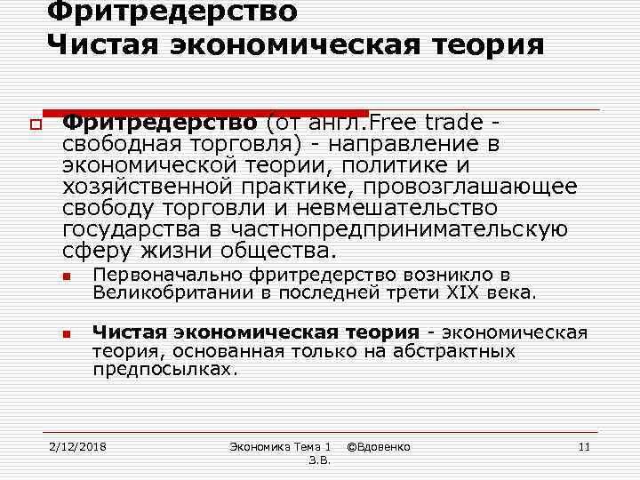 Фритредерство Чистая экономическая теория o Фритредерство (от англ. Free trade свободная торговля) - направление