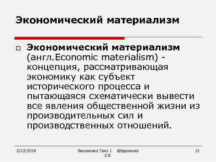 Экономический материализм o Экономический материализм (англ. Economic materialism) концепция, рассматривающая экономику как субъект исторического