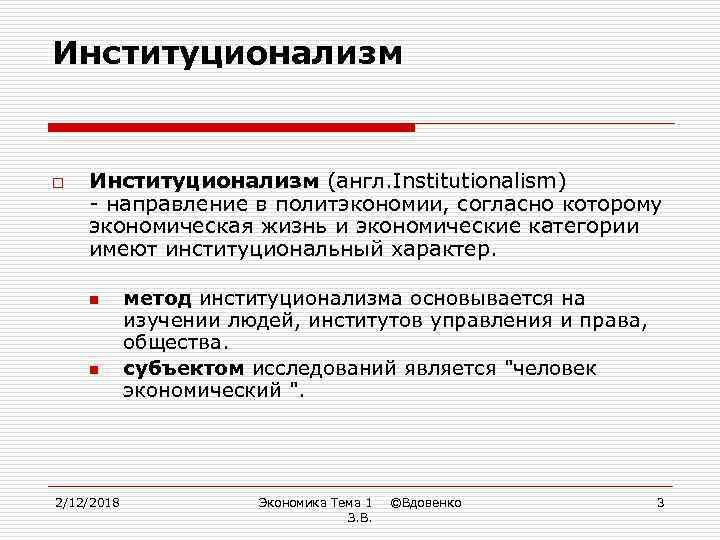 Институционализм o Институционализм (англ. Institutionalism) - направление в политэкономии, согласно которому экономическая жизнь и
