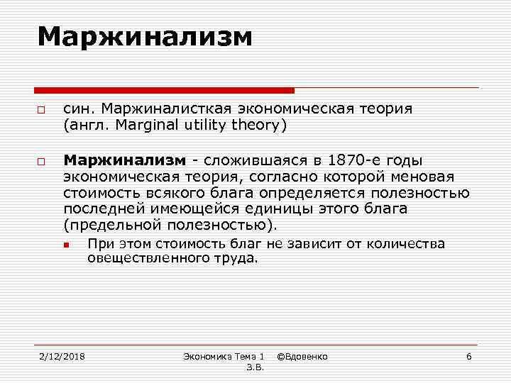 Маржинализм o o син. Маржиналисткая экономическая теория (англ. Marginal utility theory) Маржинализм - сложившаяся