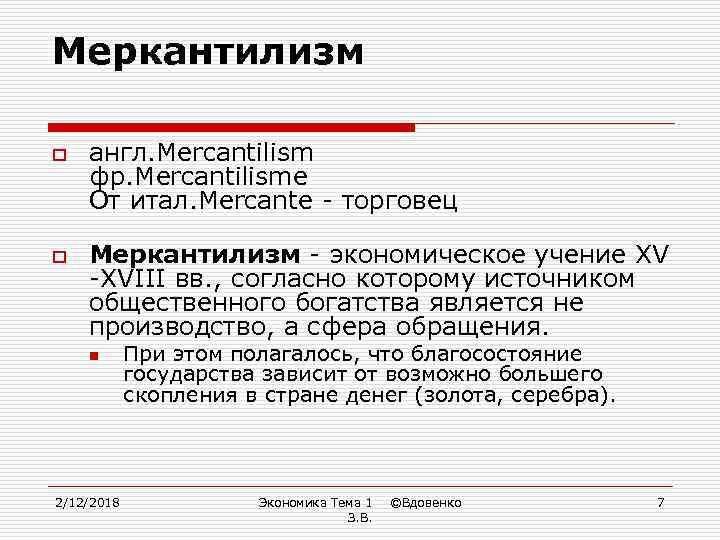 Меркантилизм o o англ. Mercantilism фр. Mercantilisme От итал. Mercante - торговец Меркантилизм -