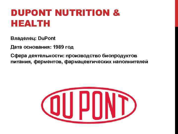 DUPONT NUTRITION & HEALTH Владелец: Du. Pont Дата основания: 1989 год Сфера деятельности: производство
