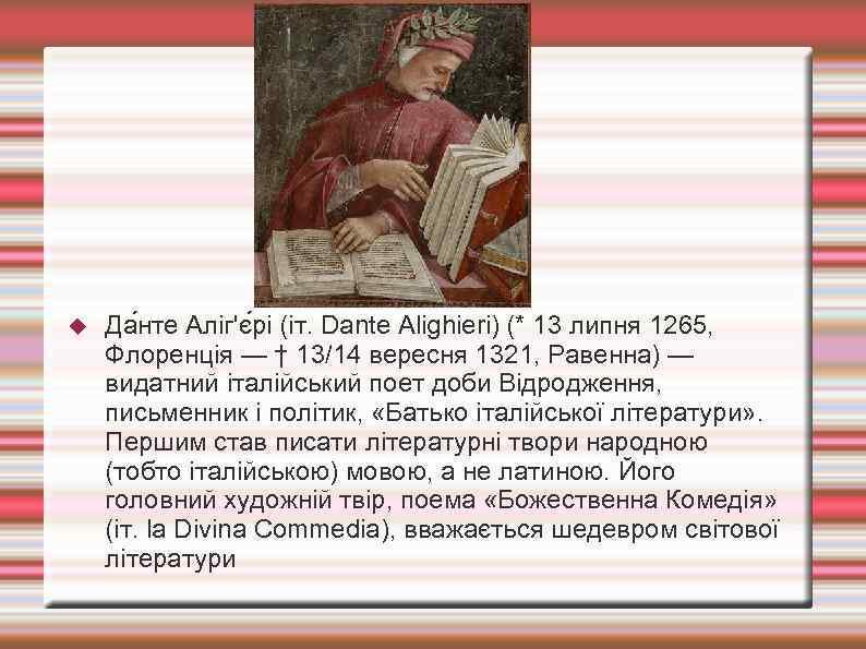 Да нте Аліг'є рі (іт. Dante Alighieri) (* 13 липня 1265, Флоренція —