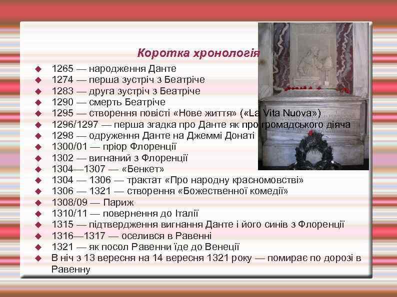Коротка хронологія 1265 — народження Данте 1274 — перша зустріч з Беатріче 1283 —