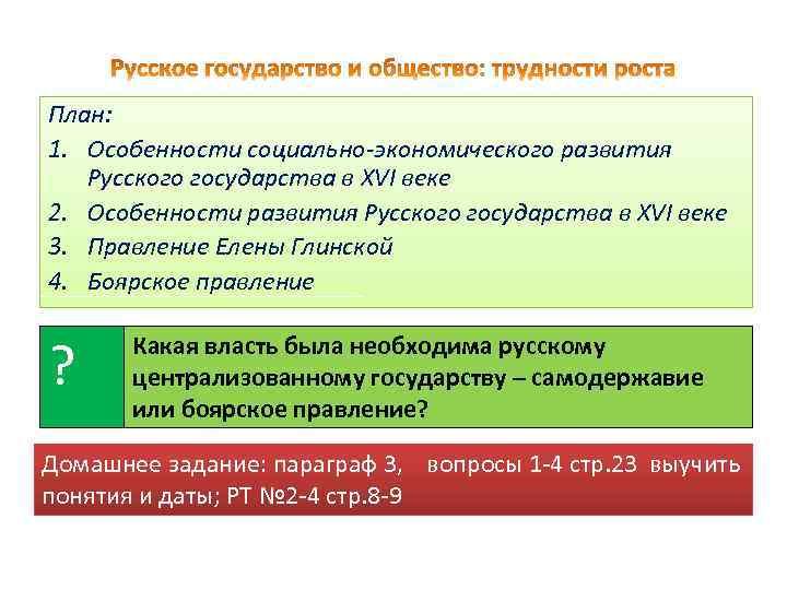 План: 1. Особенности социально-экономического развития Русского государства в XVI веке 2. Особенности развития Русского