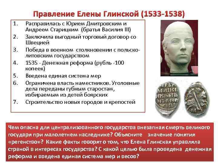 Правление Елены Глинской (1533 1538) 1. 2. 3. 4. 5. 6. 7. Расправилась с