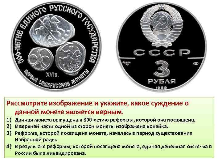 Рассмотрите изображение и укажите, какое суждение о данной монете является верным. 1) Данная монета