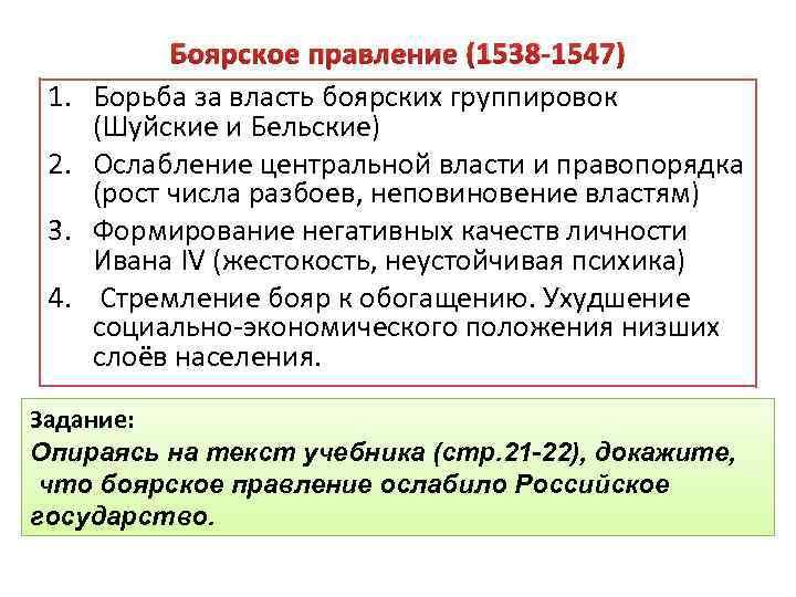 1. 2. 3. 4. Боярское правление (1538 1547) Борьба за власть боярских группировок (Шуйские