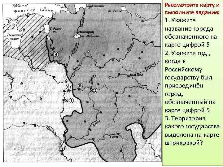 Рассмотрите карту и выполните задания: 1. Укажите название города обозначенного на карте цифрой 5