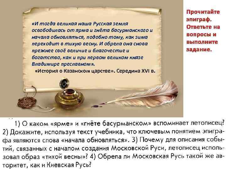 «И тогда великая наша Русская земля освободилась от ярма и гнёта басурманского и