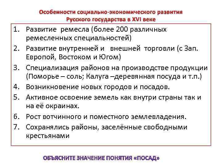 Особенности социально экономического развития Русского государства в XVI веке 1. Развитие ремесла (более 200