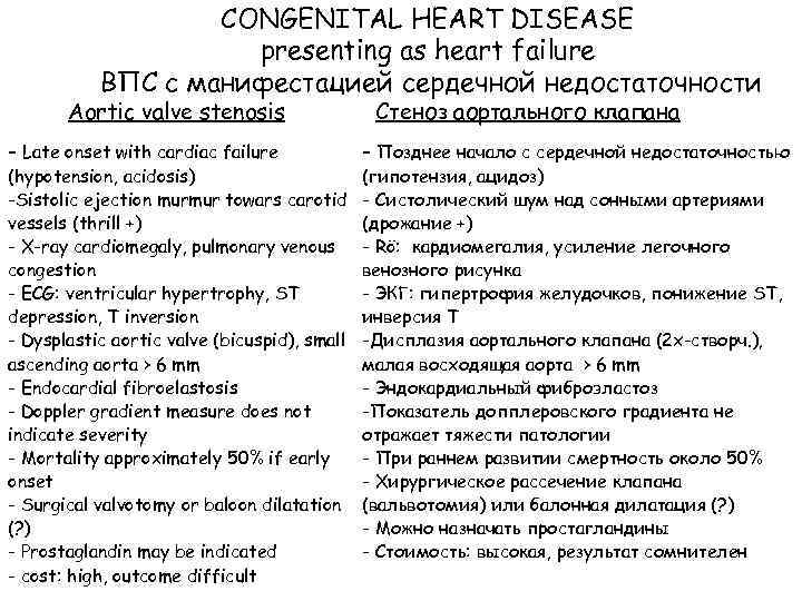 congenital heart failure - 720×540