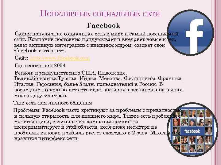 Статья на тему Использование социальных сетей в