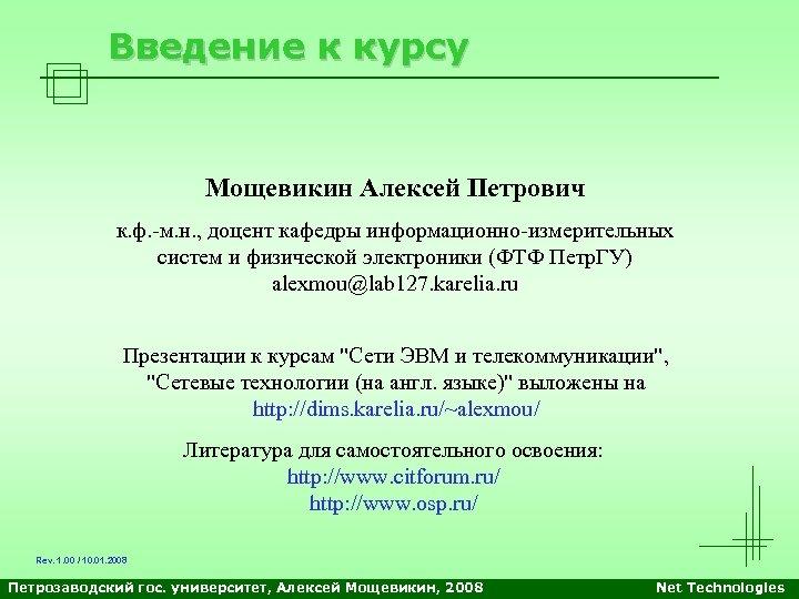 Введение к курсу Мощевикин Алексей Петрович к. ф. -м. н. , доцент кафедры информационно-измерительных