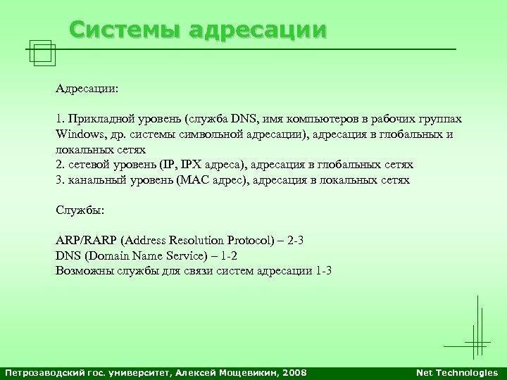 Системы адресации Адресации: 1. Прикладной уровень (служба DNS, имя компьютеров в рабочих группах Windows,