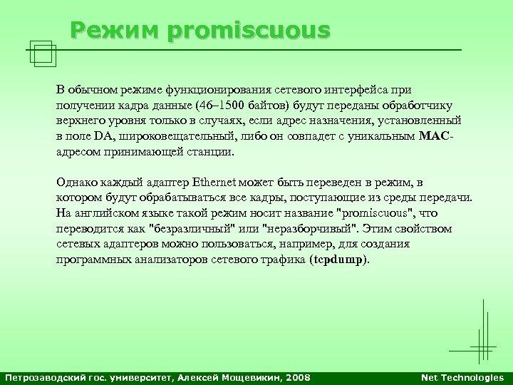 Режим promiscuous В обычном режиме функционирования сетевого интерфейса при получении кадра данные (46– 1500