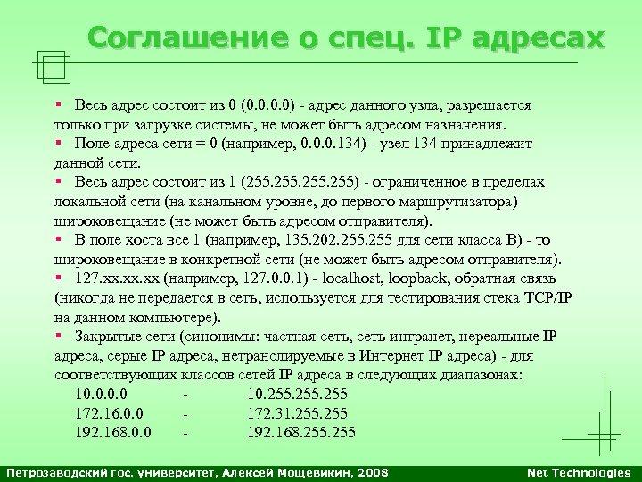 Соглашение о спец. IP адресах § Весь адрес состоит из 0 (0. 0) -