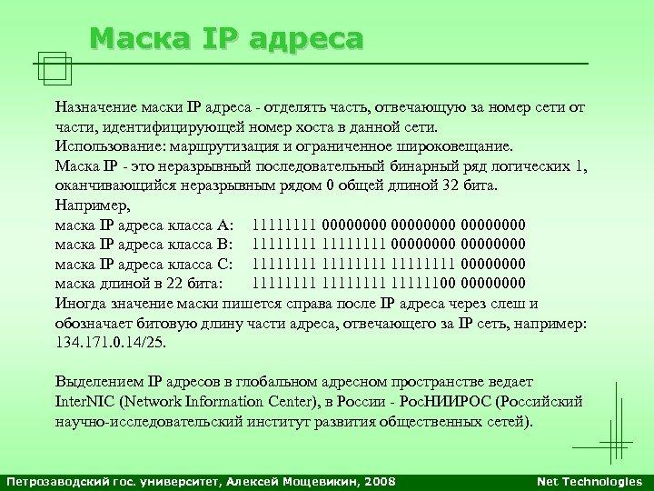 Маска IP адреса Назначение маски IP адреса - отделять часть, отвечающую за номер сети
