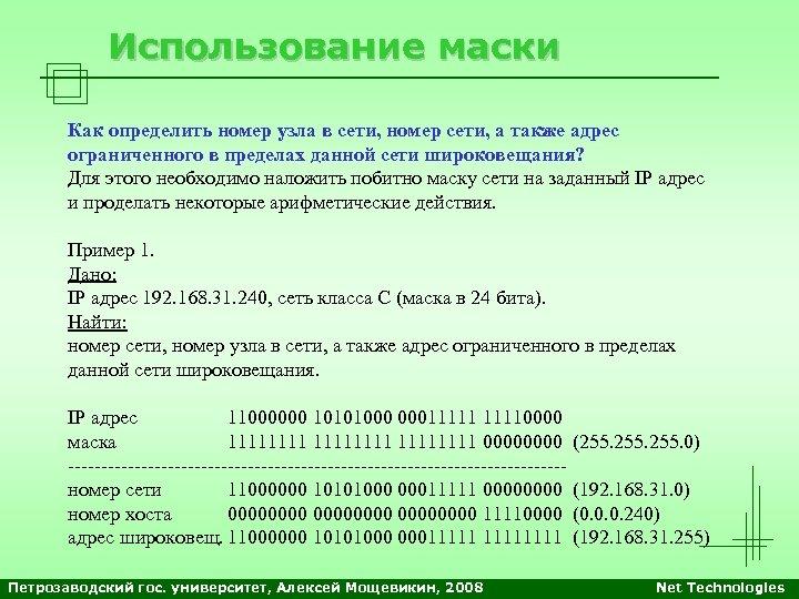 Использование маски Как определить номер узла в сети, номер сети, а также адрес ограниченного