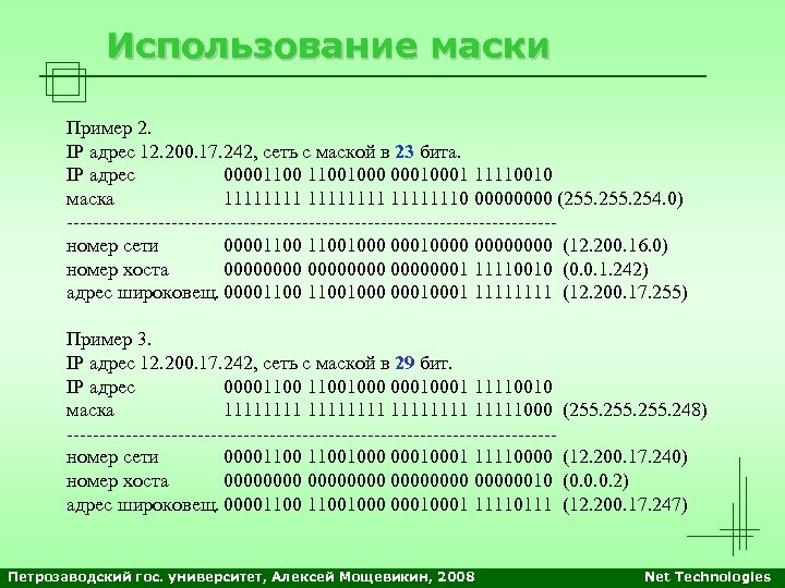 Использование маски Пример 2. IP адрес 12. 200. 17. 242, сеть с маской в